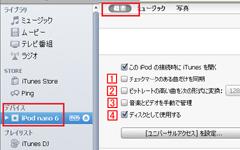iPod nano[第6世代]の概要を確認する