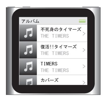 iPod nano 第6世代でアートワークを登録前のアルバム選択画面