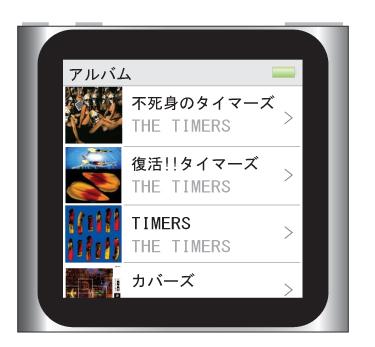 iPod nano 第6世代でアートワークを登録したアルバム選択画面