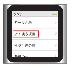 iPod nano [第6世代] [よく使う項目]