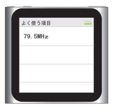 iPod nano [第6世代] [よく使う項目]に登録されているラジオ局がリスト表示