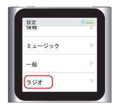 iPod nano [第6世代] 設定からラジオを選択