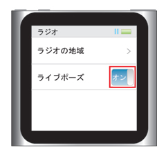 iPod nano [第6世代] ライブポーズをオンに