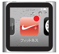 iPod nano 第6世代 :フィットネス機能