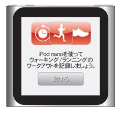 iPod nano 第6世代 :フィットネスを初めて起動する