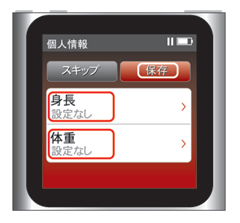 iPod nano 第6世代 :フィットネスに身長、体重を設定する