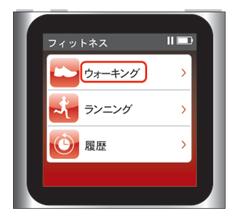 iPod nano 第6世代 :フィットネス→ウォーキング