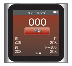 iPod nano 第6世代 :ウォーキング開始