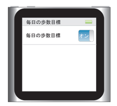 iPod nano 第6世代 :フィットネス:毎日の歩数目標
