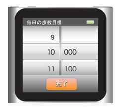 iPod nano 第6世代 :フィットネス:毎日の歩数目標を設定