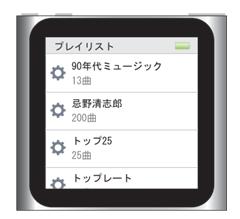 iPod nano 第6世代 :フィットネス:PowerSongをプレイリストから設定