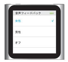 iPod nano 第6世代 :フィットネス:音声フィードバック
