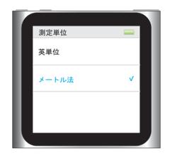 iPod nano 第6世代 :フィットネス:測定単位
