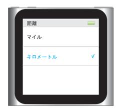 iPod nano 第6世代 :フィットネス:距離