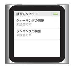 iPod nano 第6世代 :フィットネス:調整をリセット