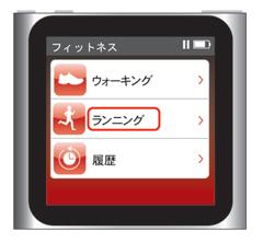 iPod nano 第6世代:フィットネスのランニングを選択