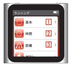 iPod nano 第6世代:目標を時間/距離/カロリーのいずれかで設定する