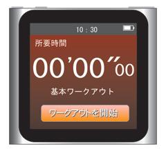 iPod nano 第6世代:ランニング 基本ワークアウトの開始