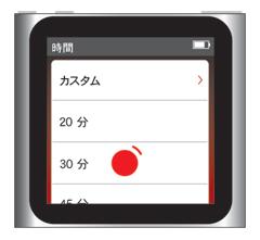 iPod nano 第6世代:ランニングを時間で目標設定する
