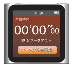 iPod nano 第6世代:目標を時間で設定してワークアウトを開始