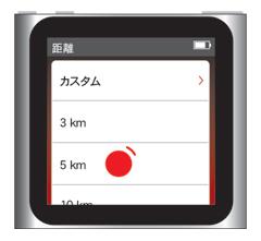 iPod nano 第6世代:ランニングを距離で目標設定する