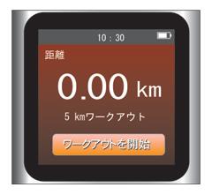 iPod nano 第6世代:目標を距離で設定してワークアウトを開始