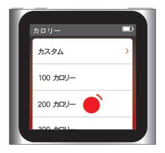 iPod nano 第6世代:ランニングをカロリーで目標設定する