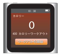 iPod nano 第6世代:目標をカロリーで設定してワークアウトを開始