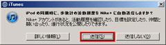 歩数系のデータをiPod nanoから送るか確認するメッセージが表示