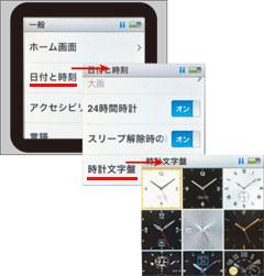 iPod nano 第6世代 時計の文字盤を選ぶ