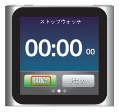 iPod nano 第6世代 ストップウォッチ機能