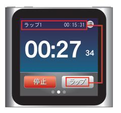 iPod nano 第6世代 ストップウォッチのラップ機能