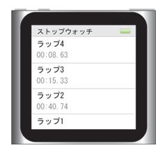 iPod nano 第6世代 ラップ一覧画面