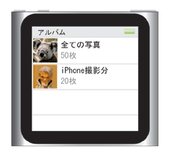 iPod nano 第6世代に同期した全ての写真表示