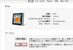 iPod nano 第6世代とiTunesを接続して復元する