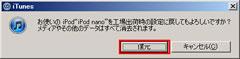 iPod nano 第6世代の復元アラートを確認