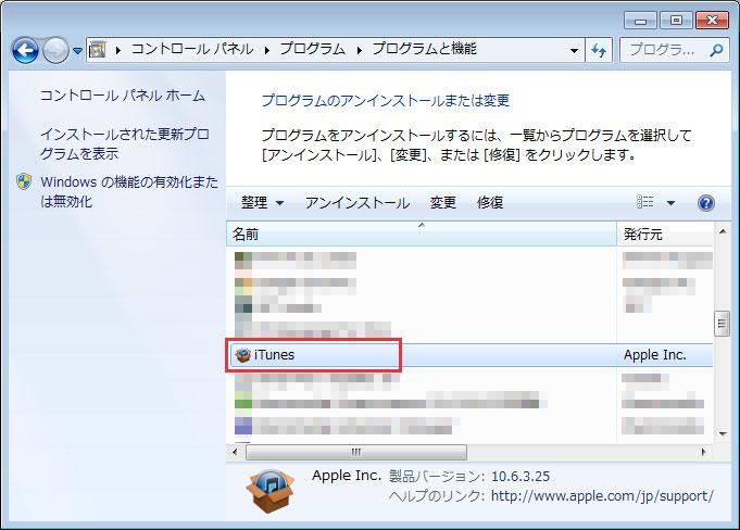 iTunesのアンインストール