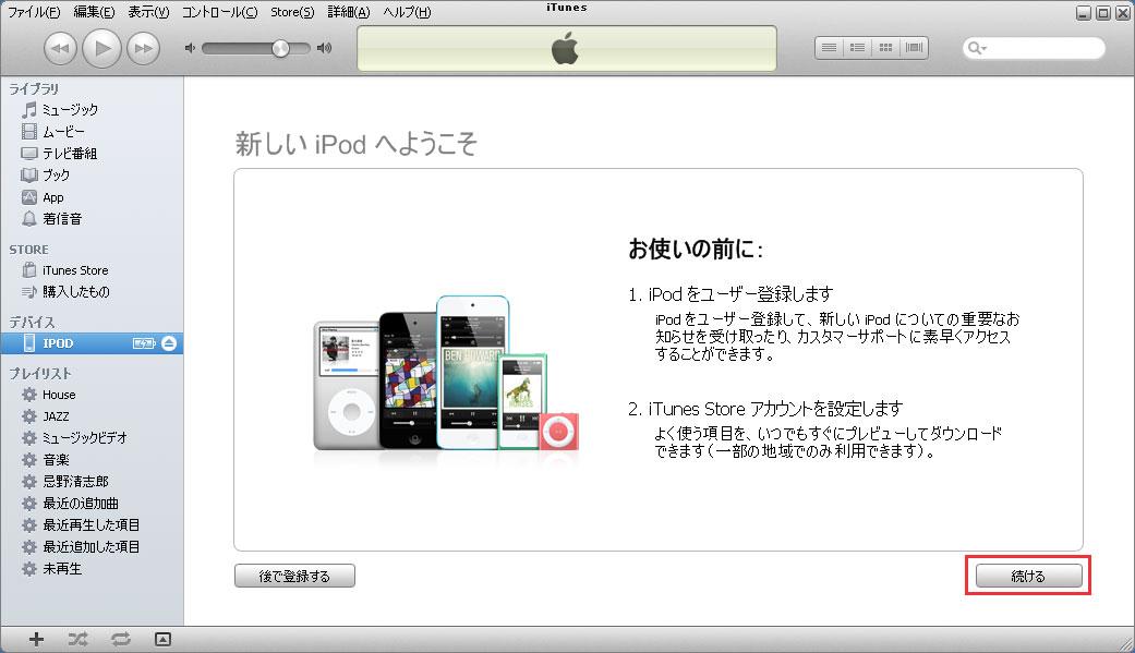 iPod nano 第7世代:iPodユーザー登録、iTunes Storeアカウント設定