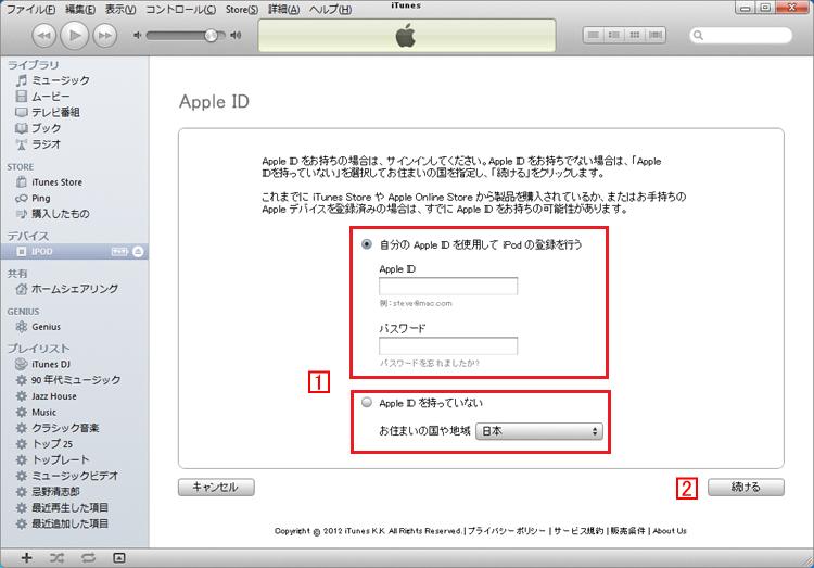 iPod nano 第7世代:既にApple IDを持っているか、新規でApple IDを作成するかを選択