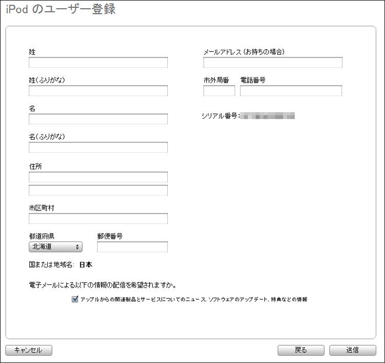 iPod nano 第7世代:iPod nanoのユーザー登録を行う