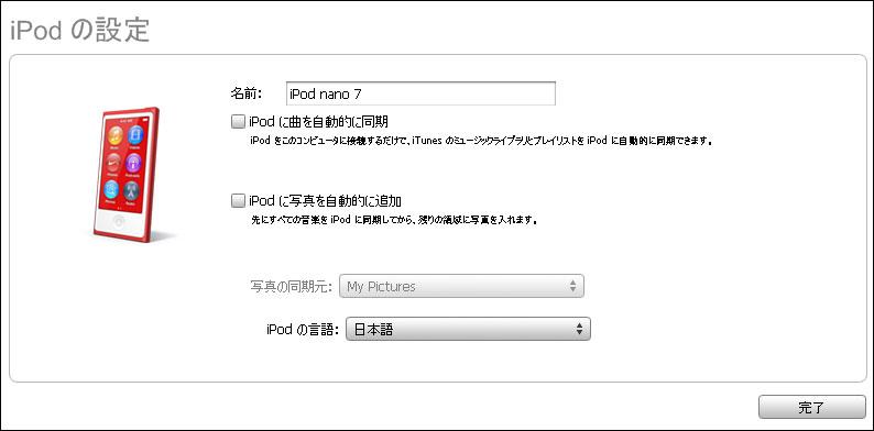 iPod nano 第7世代:名前を決め、音楽や写真の同期(コピー)を行うかを設定