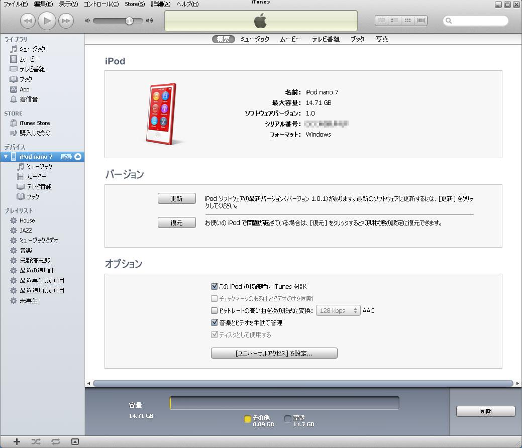 iPod nano 第7世代:同期(コピー)が完了