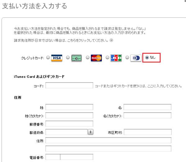 iPod nano 第7世代:iTunes Storeクレジットカードなしで登録
