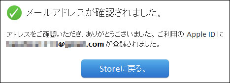 iPod nano 第7世代:iTunes Store登録完了