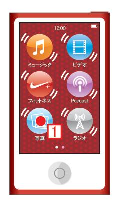 iPod nano 第7世代 アイコン 移動 整理