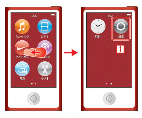 iPod nano 第7世代 設定