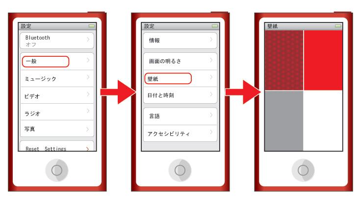 iPod nano 一般 → 壁紙 選択