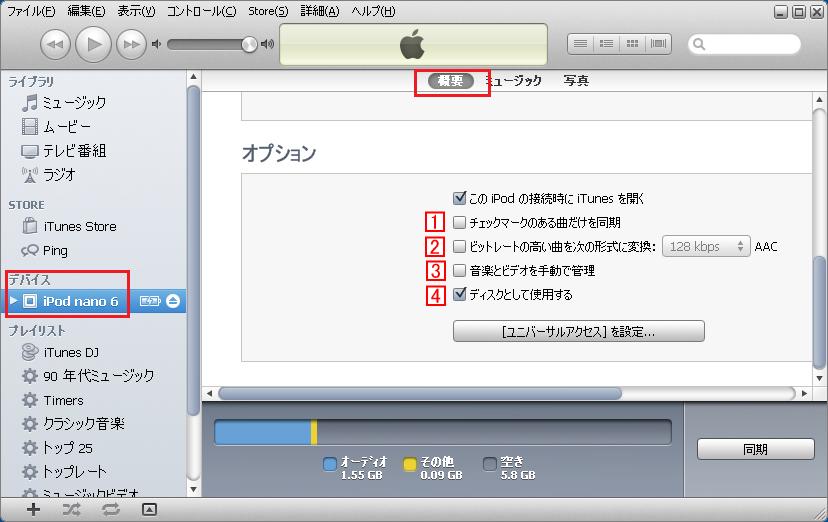 iPod nano[第7世代]の概要を確認する