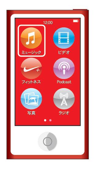 iPod nano 第7世代で音楽を聴く