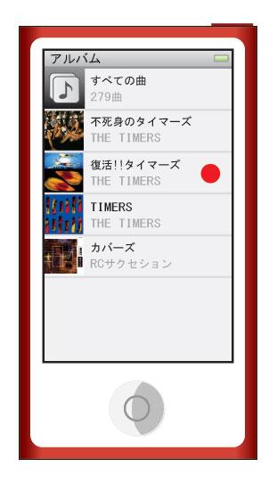 iPod nano 第7世代でアルバム名一覧を表示したイメージ